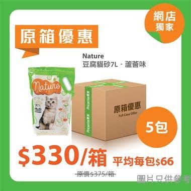 [原箱] Nature豆腐貓砂7L - 蘆薈味 - 5包