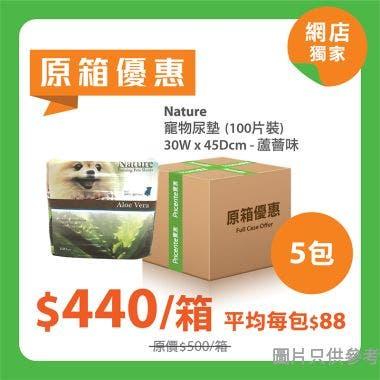 [原箱] Nature寵物尿墊 (100片裝) 30W x 45Dcm - 蘆薈味 - 5包