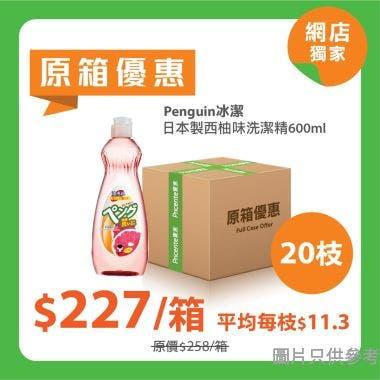 [原箱] Penguin冰潔日本製西柚味洗潔精600ml ROS-DC-00031 - 20枝