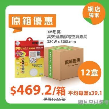 [原箱] 3M高效過濾靜電空氣濾網380W x 300Lmm - 12盒