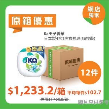 [原箱] Ka王子菁華日本製4合1洗衣神珠 (36粒裝) - 12件