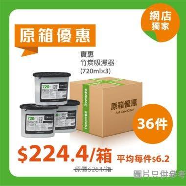 [原箱] 實惠竹炭吸濕器 (720ml x 3) - 12套