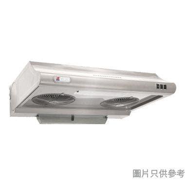 太平洋 PR28S 70厘米 三面排風 易拆式抽油煙機