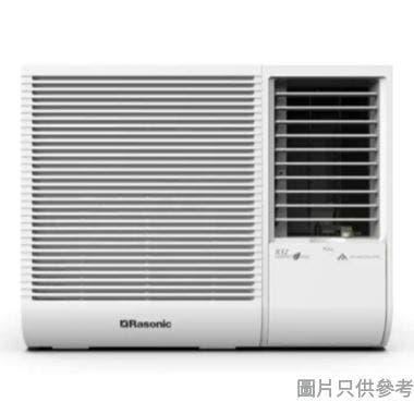 樂信1.5匹窗口式冷氣機 RCN1219V