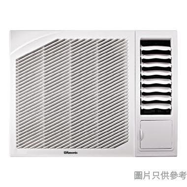 Rasonic 樂信3/4匹無線遙控型窗口式冷氣機 RC-X7T