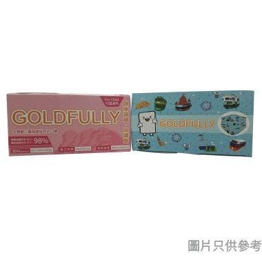 Goldfully金寶麗三層過濾掛耳式口罩125W x 80Hmm(兒童)(30個獨立包裝)(贈品) - 藍色