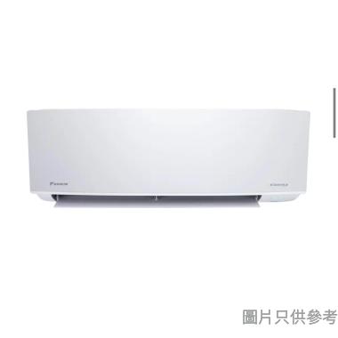 Daikin大金3/4匹變頻淨冷纖巧型分體式冷氣機(附無線遙控)FTKA20BV1H