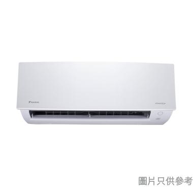 Daikin大金1匹變頻冷暖分體式冷氣機(附無線遙控)FTXA25AV1H