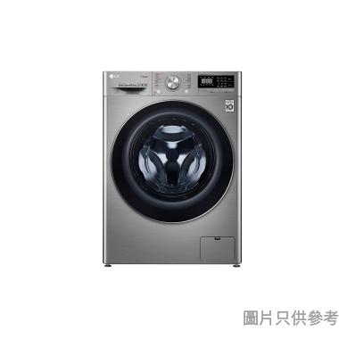 LG 8.5kg 1200轉前置式人工智能洗衣機 F-12085V3V