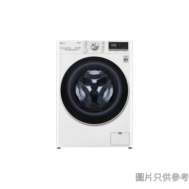 LG 8.5kg洗/5kg乾 1200轉前置式人工智能洗衣乾衣機 F-C12085V2W