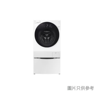 LG 14kg洗/8kg乾 1600轉前置式洗衣乾衣機 TWINWASH-G