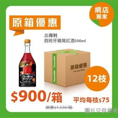 [原箱] 三得利西班牙雞尾紅酒 500ml - 12枝