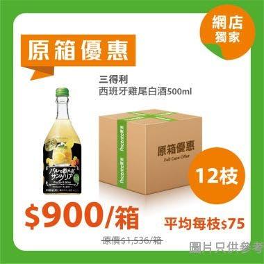 [原箱] 三得利西班牙雞尾白酒 500ml - 12枝