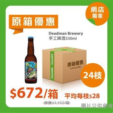 [原箱] Deadman Brewery 手工啤酒 330ml - 24枝