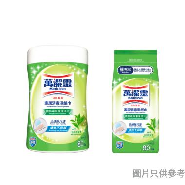 Magiclean萬潔靈日本製家居消毒濕紙巾桶裝 + 補充裝 - 綠茶味