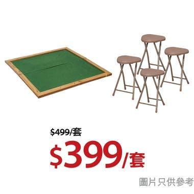 摺合式木邊麻雀板連MIDA三角膠面摺凳(有安全扣)啡色4張