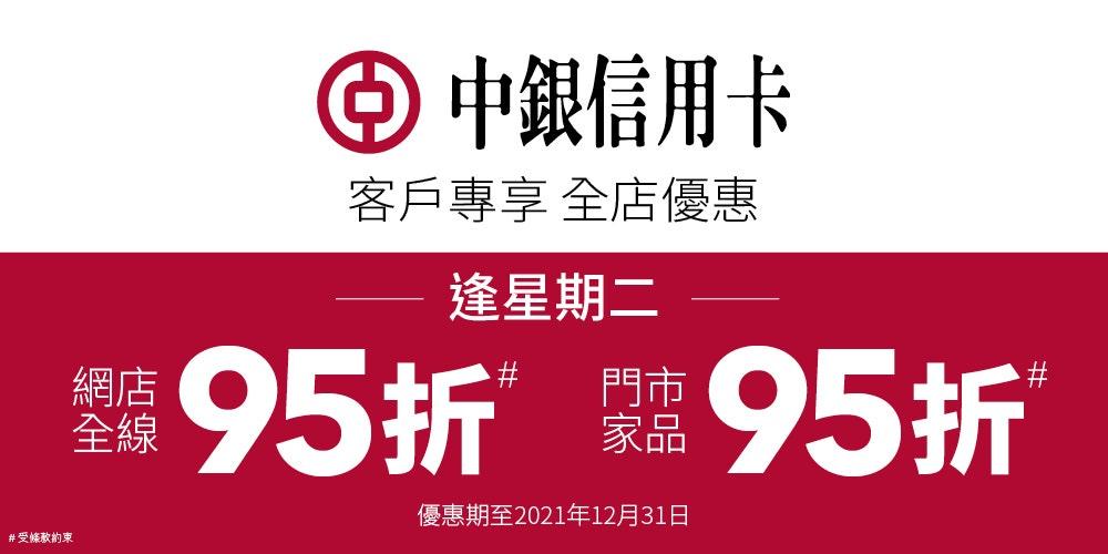 Pricerite實惠 - 中銀信用卡優惠逢星期二網店全線95折,門市家品95折