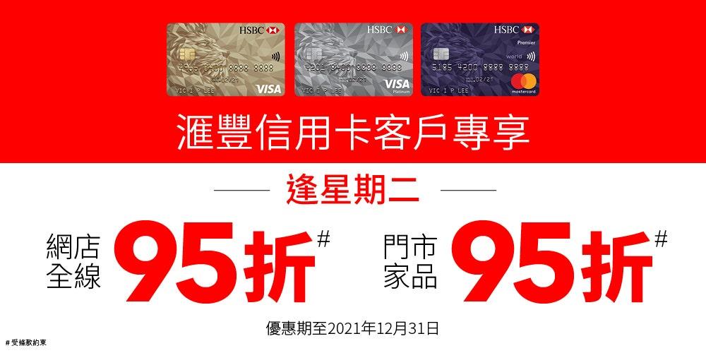 Pricerite實惠 - 匯豐信用卡優惠逢星期二網店全線95折,門市家品95折