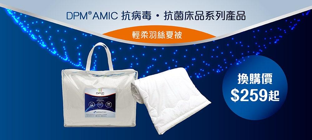 DPM®AMIC抗病毒·抗菌床品 - 輕柔羽絲夏被