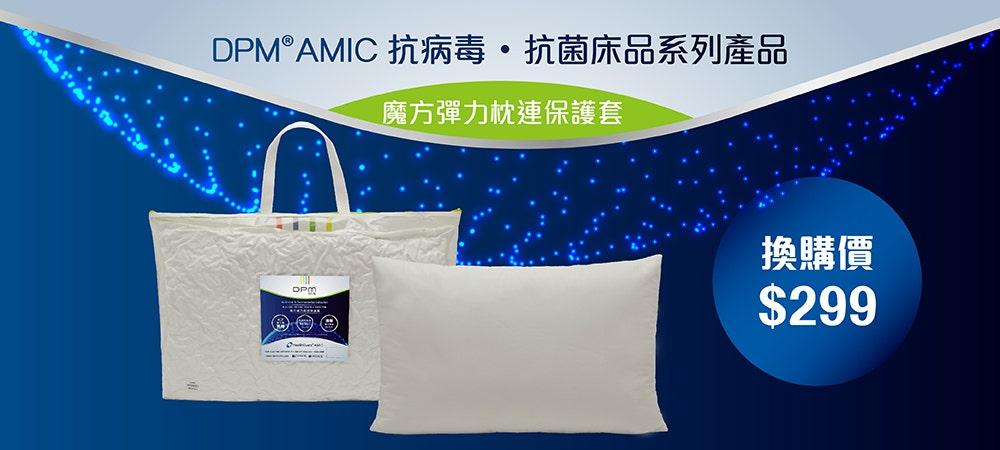 DPM®AMIC抗病毒·抗菌床品 - 魔方彈力枕連保護套