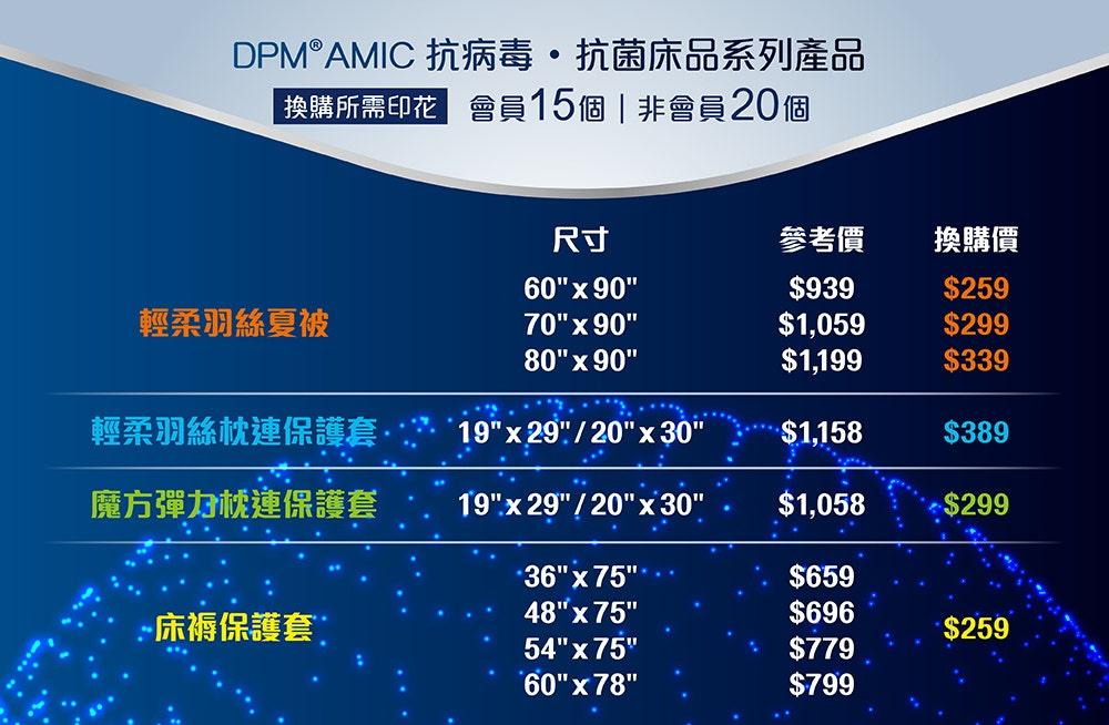 DPM®AMIC抗病毒·抗菌床品系列產品 低至28折獨家換購!