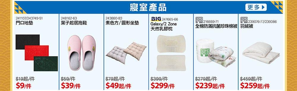 Pricerite實惠新年激減-寢室用品優惠