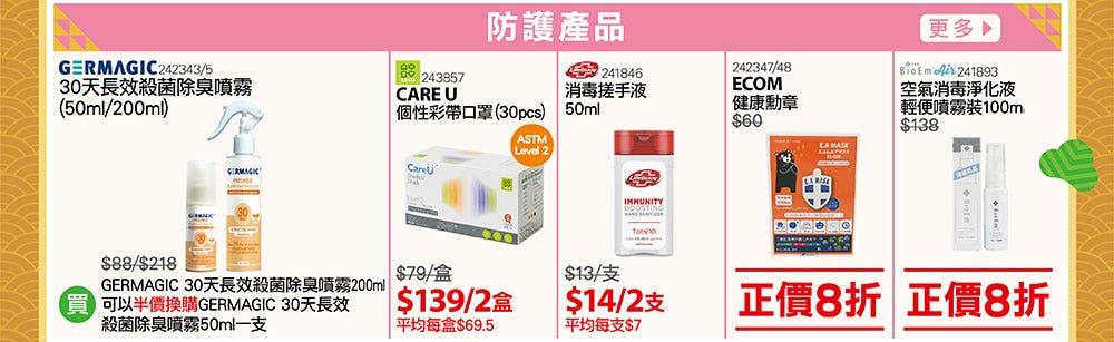 Pricerite實惠新年激減-防護產品優惠