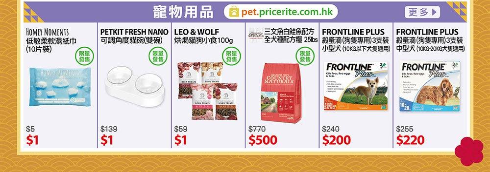 Pricerite實惠新年激減-寵物用品優惠