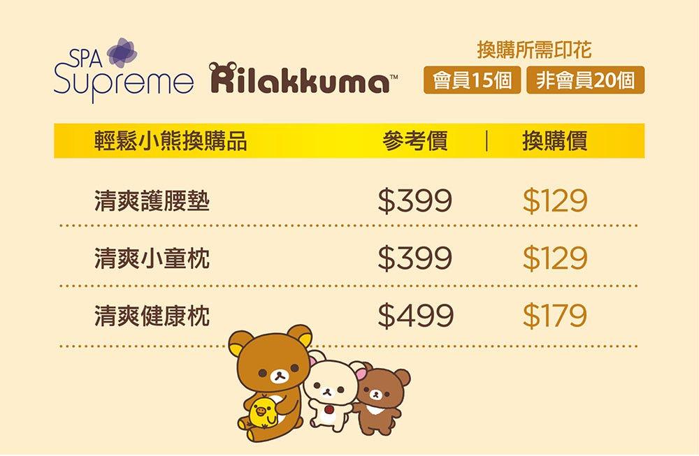Spa Supreme SINOMAX Rilakkuma™輕鬆小熊™產品系列