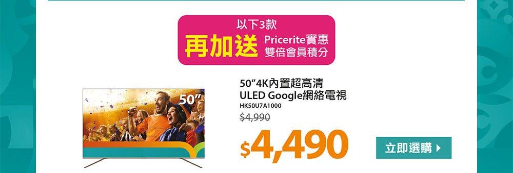 Pricerite X Hisense 歐國盃 凡購買指定Hisense海信電視機即送一日賽事通行證